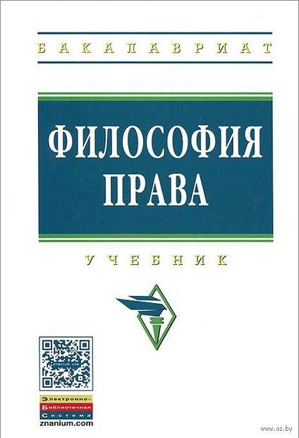 Философия права. Олег Данильян