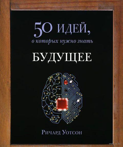 Будущее. Ричард Уотсон