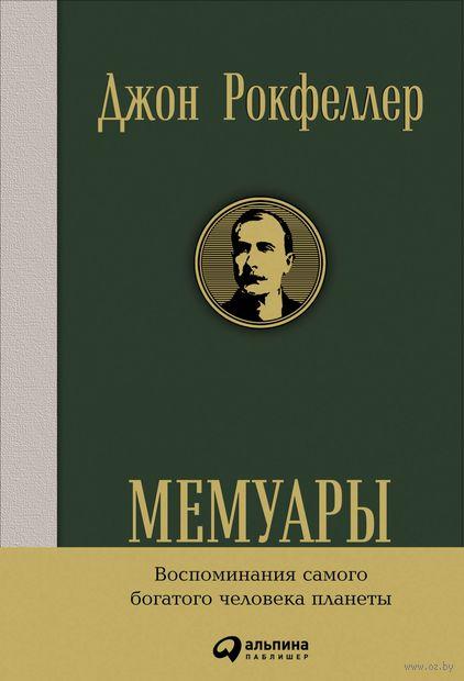 Джон Рокфеллер. Мемуары. Воспоминания самого богатого человека — фото, картинка