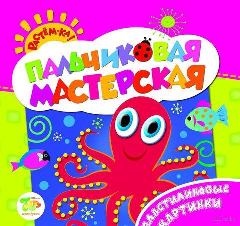 Пластилиновые картинки. Пальчиковая мастерская. Татьяна Харченко, Евгения Ищук