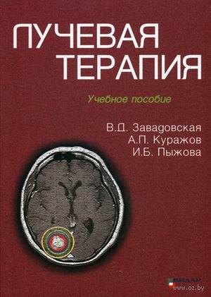 Лучевая терапия. Вера Завадовская, Алексей Куражов, Ирина Пыжова