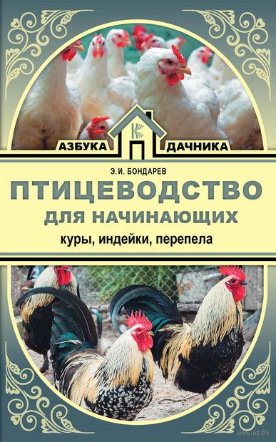 Птицеводство для начинающих. Эдуард Бондарев