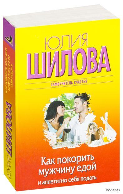 Как покорить мужчину едой и аппетитно себя подать (м). Юлия Шилова