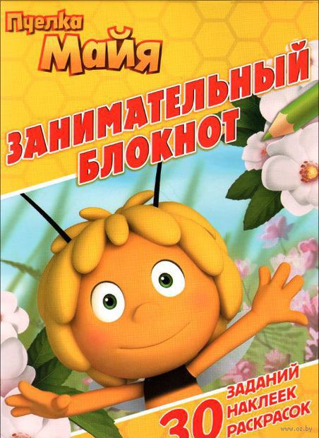 Пчелка Майя. Занимательный блокнот