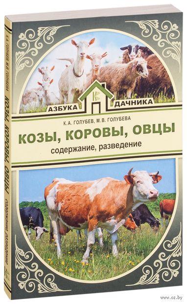 Козы. Овцы. Коровы. К. Голубев, М. Голубева