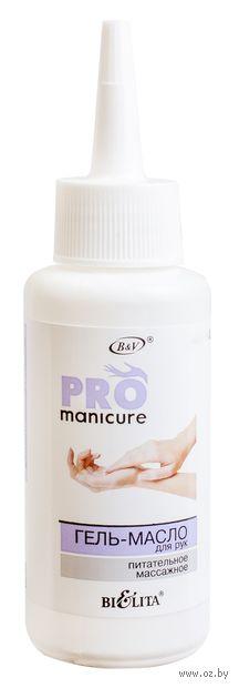 """Гель-масло для рук питательное массажное """"Pro manicure"""" (80 мл) — фото, картинка"""