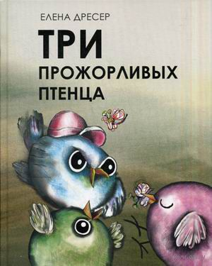 Три прожорливых птенца. Елена Дресер