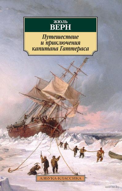 Путешествие и приключения капитана Гаттераса. Жюль Верн