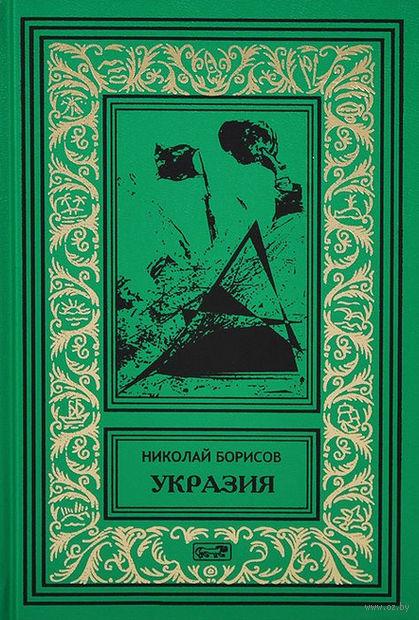 Укразия. Николай Борисов