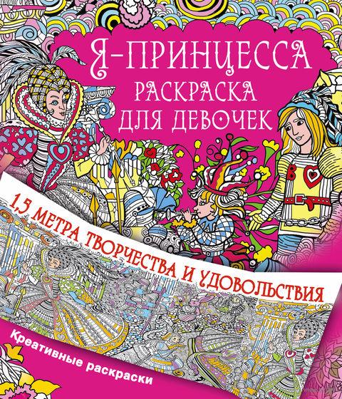 Я - принцесса. Раскраска для девочек. Ирина Горбунова