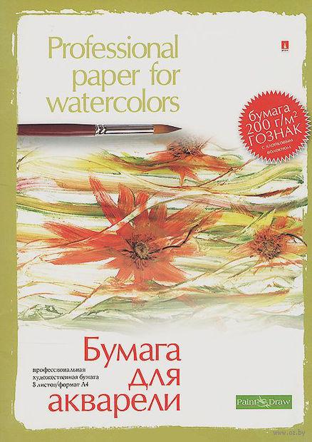 Папка для акварели (А4; 8 листов; в ассортименте) — фото, картинка