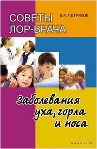Советы ЛОР-врача. Заболевания уха, горла и носа — фото, картинка