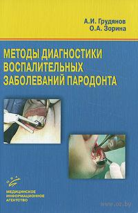 Методы диагностики воспалительных заболеваний пародонта. Оксана Зорина, А. Грудянов