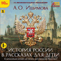 1С:Образовательная коллекция. А.О. Ишимова. История России в рассказах для детей