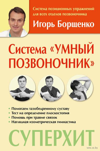 """Система """"Умный позвоночник"""". Игорь Борщенко"""