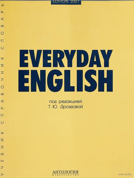 Everyday English. Татьяна Дроздова, Алла Берестова, М. Дунаевская