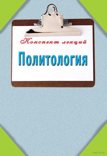 Политология. Т. Ильина
