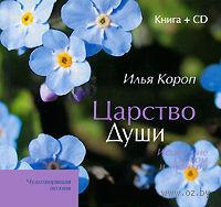 Царство Души. Исцеление словом и музыкой (+CD). Илья Короп