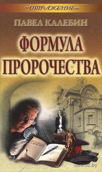 Формула пророчества — фото, картинка
