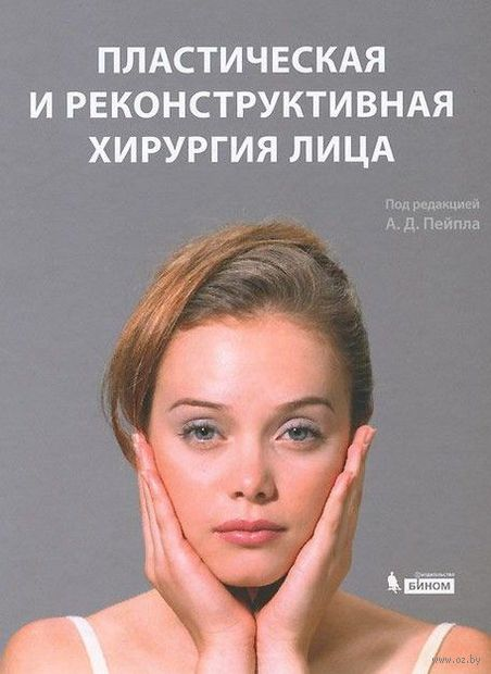 Пластическая и реконструктивная хирургия лица