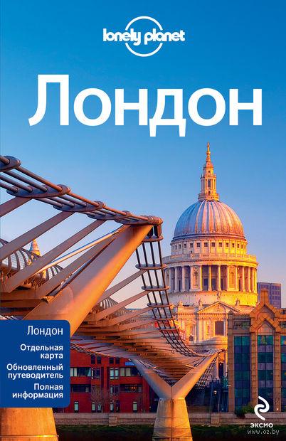 Лондон. Путеводитель (+ отдельная карта)