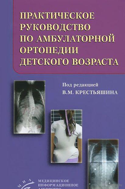 Практическое руководство по амбулаторной ортопедии детского возраста
