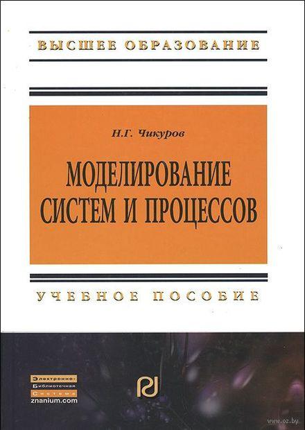 Моделирование систем и процессов. Н. Чикуров