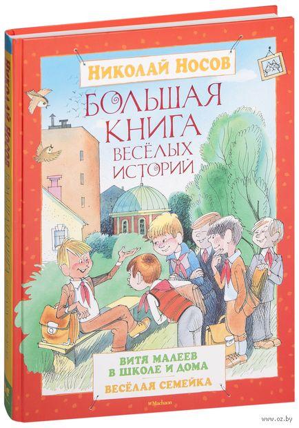 Большая книга веселых историй. Николай Носов