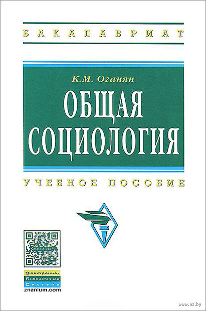 Общая социология. Каджик Оганян