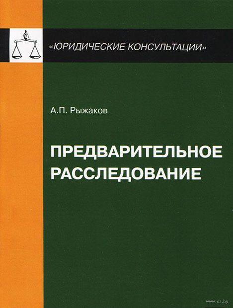 Предварительное расследование. Александр Рыжаков