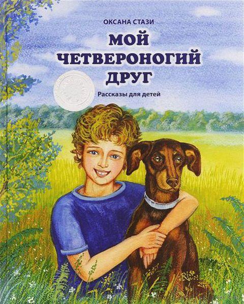Мой четвероногий друг. Рассказы для детей. Оксана Стази
