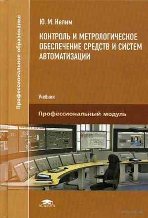Контроль и метрологическое обеспечение средств и систем автоматизации. Юрий Калим