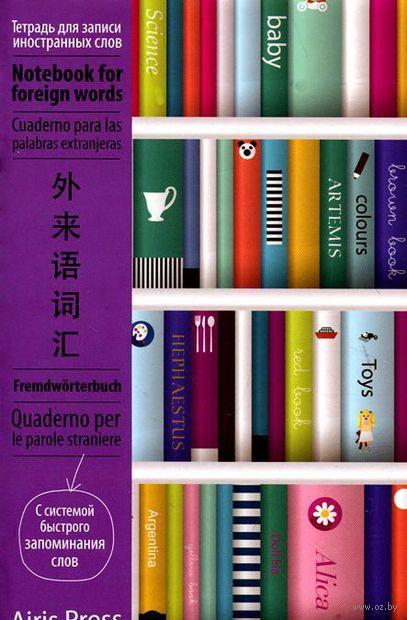 """Тетрадь для записи иностранных слов с клапанами """"Книжный шкаф"""""""