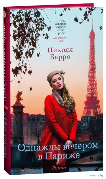 Однажды вечером в Париже. Николя Барро