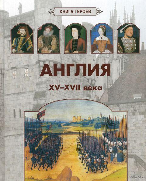 Книга героев. Англия. 15-17 века. А. Киселев
