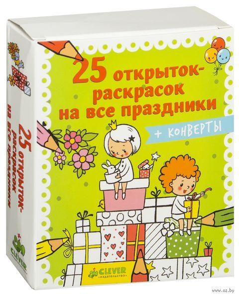 25 открыток-раскрасок на все праздники. Ирина Аввакумова