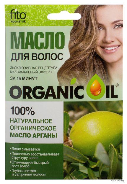 """Масло для волос """"100% натуральное. Масло арганы"""" (20 мл) — фото, картинка"""