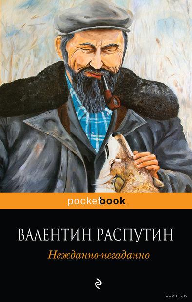 Нежданно-негаданно (м). Валентин Распутин