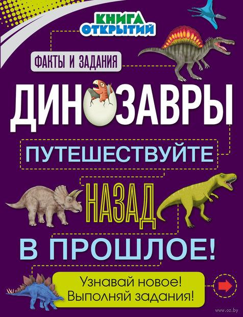 Динозавры. Путешествуйте назад в прошлое! — фото, картинка
