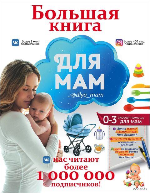 Большая книга для мам — фото, картинка