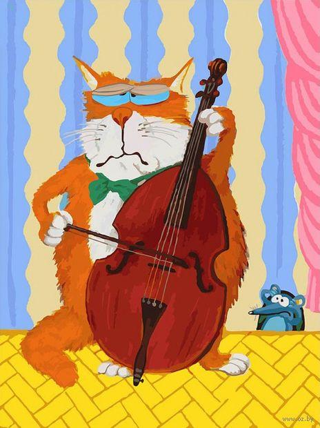 "Картина по номерам ""Кот-музыкант"" (300х400 мм; арт. 773-AS-С) — фото, картинка"