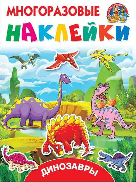 Динозавры (+ наклейки) — фото, картинка