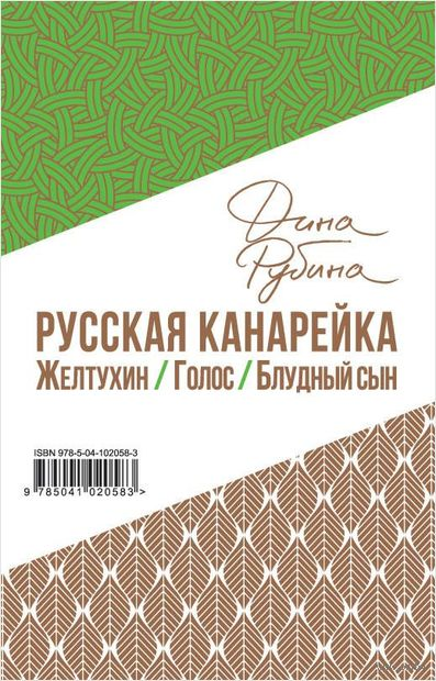 Русская канарейка (комплект из 3-х книг) — фото, картинка