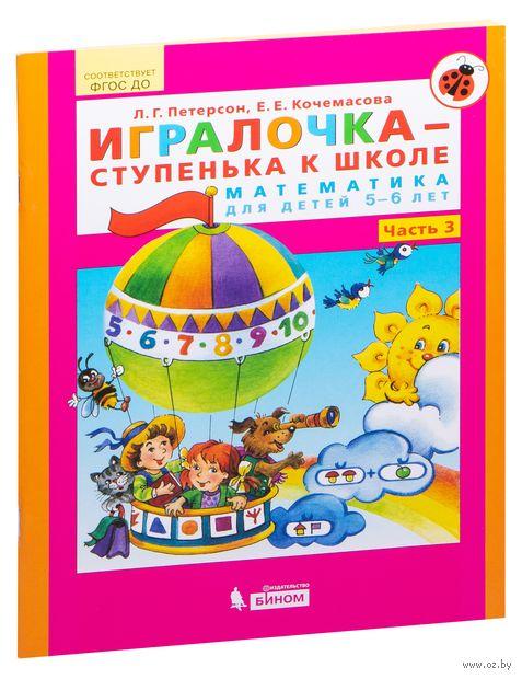 Игралочка - ступенька к школе. Математика для детей 5-6 лет. Часть 3 — фото, картинка