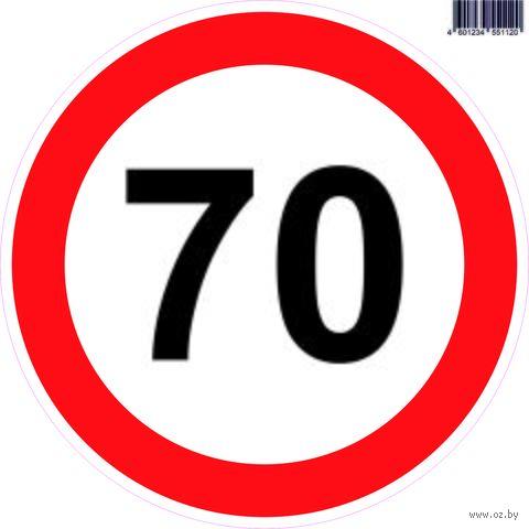 """Наклейка автомобильная """"Ограничение скорости 70"""" — фото, картинка"""