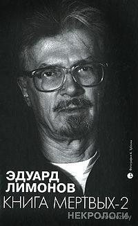 Некрологи. Книга мертвых-2. Эдуард Лимонов