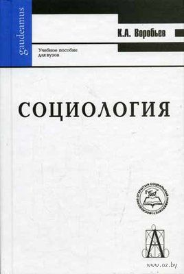 Социология. Константин Воробьев