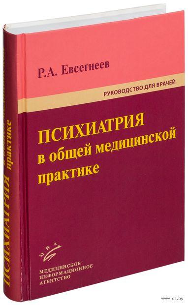 Психиатрия в общей медицинской практике. Руководство для врачей. Роман Евсегнеев