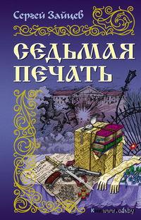 Седьмая печать. Сергей Зайцев