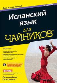 """Испанский язык для """"чайников"""" (+ CD). Сюзанна Вальд, Сеси Крайнак"""